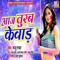 Aaj Turab Kewad songs