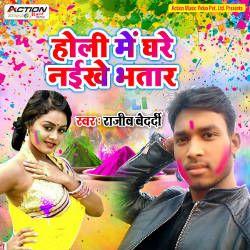 Holi Me Ghare Naikhe Bhatar songs