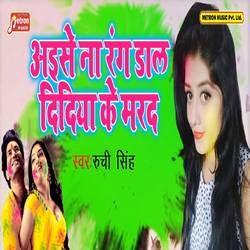 Aise Na Rang Dal Didiya Ke Marad songs