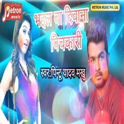 Bhail Ba Deewana Pichkari songs