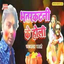 Bhatarkatni Ke Holi songs