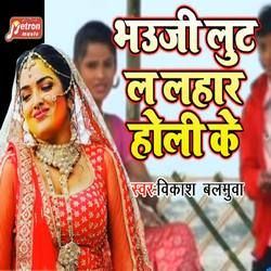 Bhauji Loot La Lahar Holi Ke songs