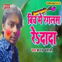 Bich Me Ranglas Re Dada songs