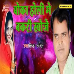 Boka Holi Me Bakri Khoje songs