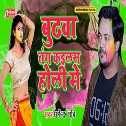 Budhwa Tang Kailas Holi Me songs