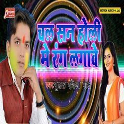 Chal Sun Holi Me Rang Lagawe songs