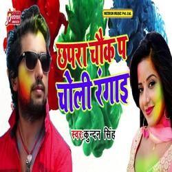 Chapra Chowk Pa Choli Rangai songs