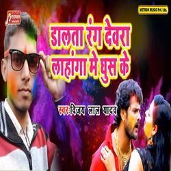 Dalata Rang Devra Lahanga Me Ghus Ke songs