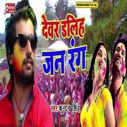 Dever Daliha Jan Rang songs