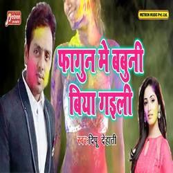 Listen to Fagun Me Babuni Biya Gaili songs from Fagun Me Babuni Biya Gaili