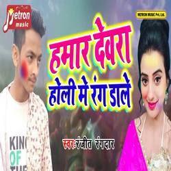 Hamar Devra Holi Me Rang Dale songs