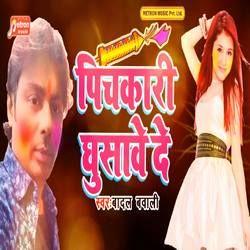 Pichkari Ghusawe De songs