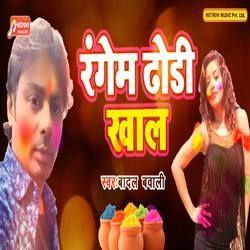 Rangem Dodhi Khal songs