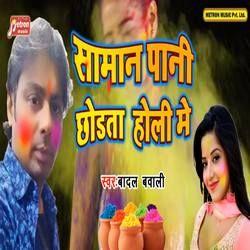Saman Pani Chordta Holi Me songs