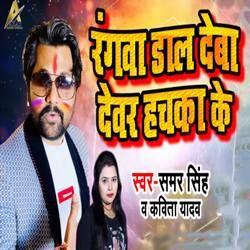 Rangwa Daal Deba Devar Hachka Ke songs