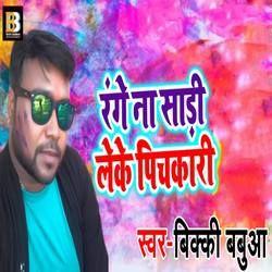 Range Na Saadi Leke Pichkari songs