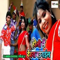 Holi Men Dewara Ba Baurail songs