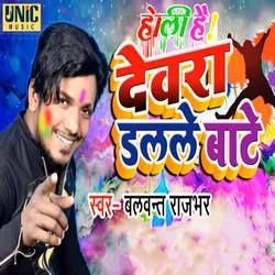 Dewra Dalale Bante songs