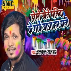 Holi Khele Maliya Ke Gaawe Jaat Ham Bani songs