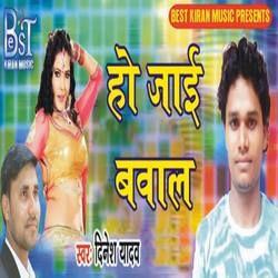 Ho Jai Bval songs