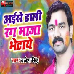 Aaise Dali Rang Maza Bhetaye songs