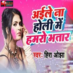 Aile Na Holi Me Hamro Bhatar songs