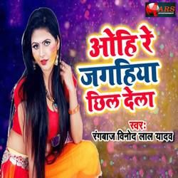 Aohire Jgahiya Chhil Dela songs