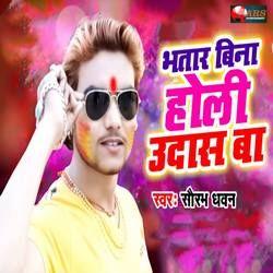 Bhatar Bina Holi Udaas Ba songs
