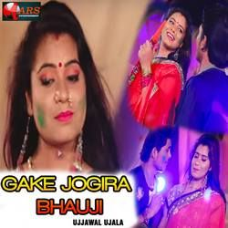 Gake Jogira Bhauji songs