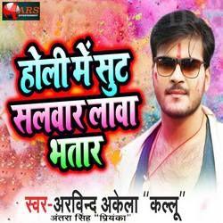 Holi Me Shut Salwar Lawa Ae Bhatar songs
