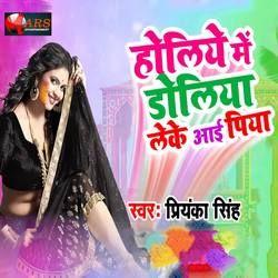 Holiye Me Doliya Leke Aai Piya songs