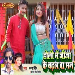 Listen to Holi Me Jija Ke Badhal Ba Man songs from Holi Me Jija Ke Badhal Ba Man