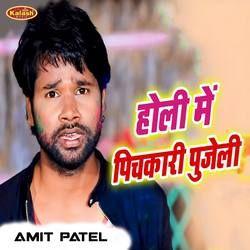 Holi Me Pichkari Pujeli songs