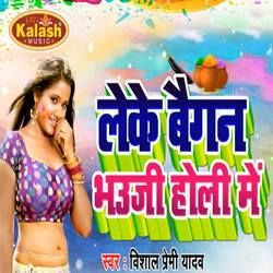 Leke Baigan Bhauji Holi Me songs