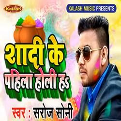 Shadi Ke Pahila Holi Ha songs