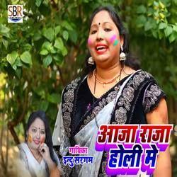 Aaja Raja Holi Me songs