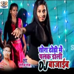 Bhojpuri film download full hd video mein dj