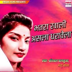 Bhatara Khali Asara Dharawela songs