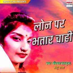 Loan Par Bhatar Chahi songs