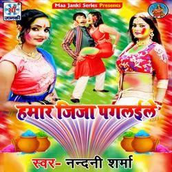Hamar Jija Paglaile songs