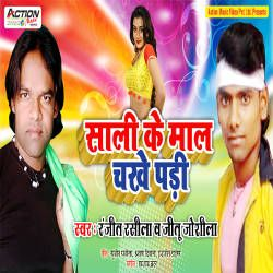 Sali Ke Maal Chakhe Padi songs