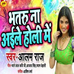 Bhataru Na Aile Holi Mein songs