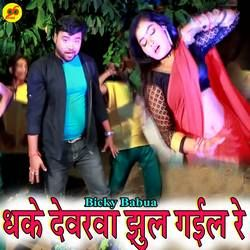 Dhake Devarwa Jhul Gail Re songs