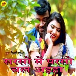 Sarso Mein Parso Chal Aiha songs