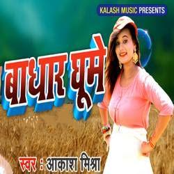 Badhar Ghume songs