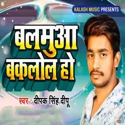 Balamua Bakalol Ho songs