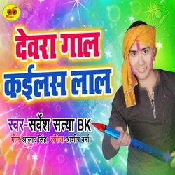 Dewra Gaal Kailas Lal songs