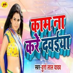 Listen to Kaam Na Kare Dawaiya songs from Kaam Na Kare Dawaiya