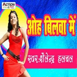 Listen to Oh Bilwa Mein songs from Oh Bilwa Mein