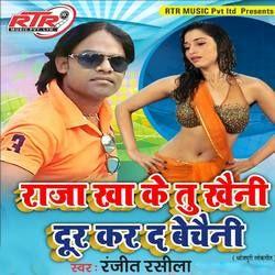 Raja Kha Ke Tu Khaini Dur Kar D Bechaini songs